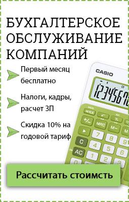Калькулятор бухгалтерских услуг